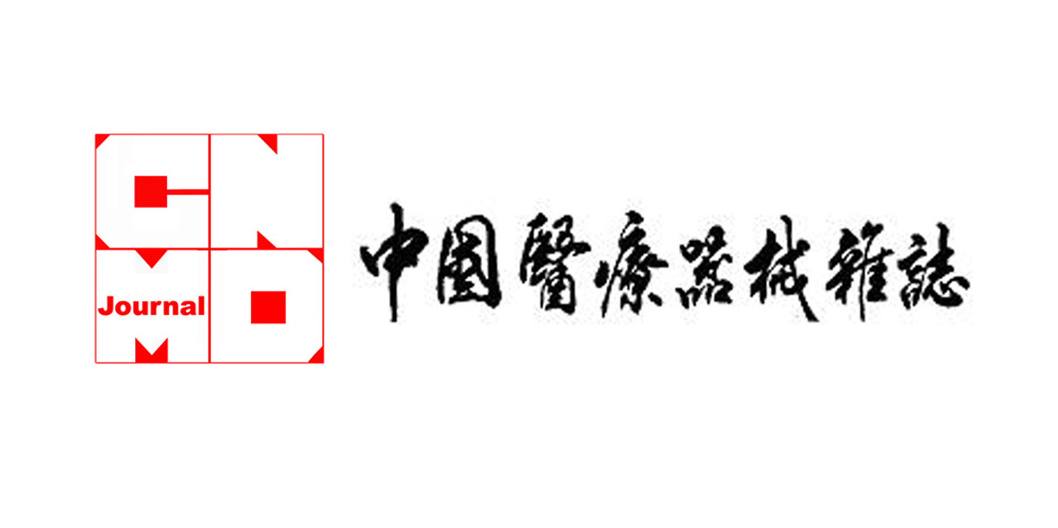 Chinese Journal of Medical Instrumentation-logo